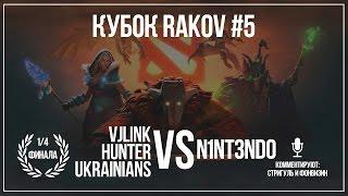 KR#5: 1/4 ФИНАЛА (VJLink VS N1NT3NDO)