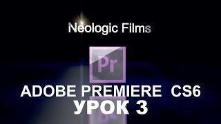 3 Урок Adobe Premiere Pro Видео эффекты  Adobe Premiere Pro Обучение для новичков
