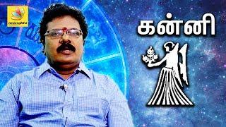 Kanni Rasi Guru Peyarchi Palangal 2017 to 2018 | Tamil Astrology Predictions | Abirami Sekar