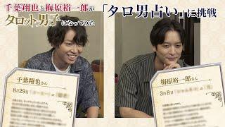 【part01/04】特番『千葉翔也と梅原裕一郎が「タロット男子」になってみた』