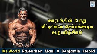 ஊரடங்கின் போது வீட்டிலேயே செய்யக்கூடிய உடற்பயிற்சிகள் | | Mr.World Rajendran mani | Benjamin Jerold