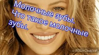 что такое молочные зубы. Разница между постоянными и молочными зубами.Терапевтическая стоматология