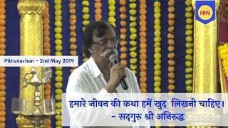 Sadguru Shree Aniruddha's Pitruvachan (Part 1) - 2nd May 2019