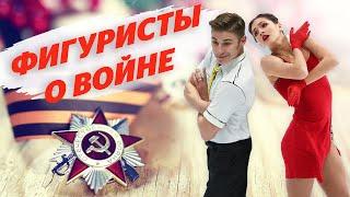 Константинова и Рогонов о прадедах героях войне и Дне победы