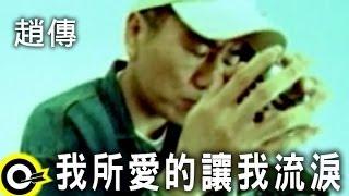 趙傳 Chief Chao【我所愛的讓我流淚 My love makes me cry】Official Music Video