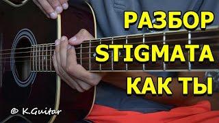 Как играть: Stigmata – Как ты. Разбор!