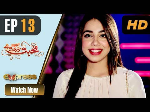 Mohabbat Zindagi Hai - Episode 13 - Express Entertainment Dramas