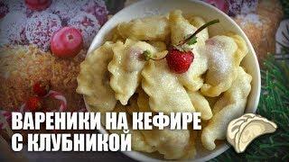 Вареники на кефире с клубникой — видео рецепт