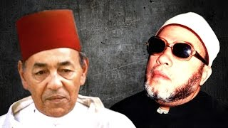 الشيخ كشك وملك المغرب الحسن الثاني