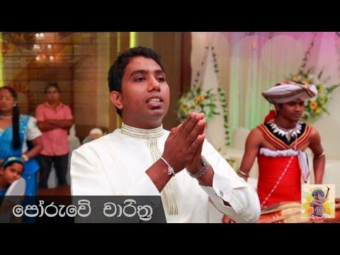 අෂ්ඨක (පෝරුවේ චාරිත්ර) - Ashtaka (Poru Charithra), Colombo - Waruna Mangala Mandiraya