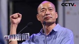[中国新闻] 郭王动作频频 韩国瑜吁蓝营重量级人士促成整合 | CCTV中文国际
