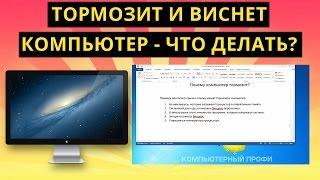 видео Почему тормозит и виснет компьютер