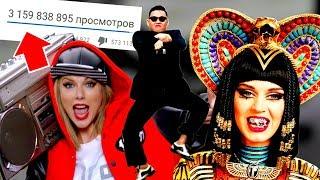 10 видео с ютуба с миллиардными рекордными просмотрами