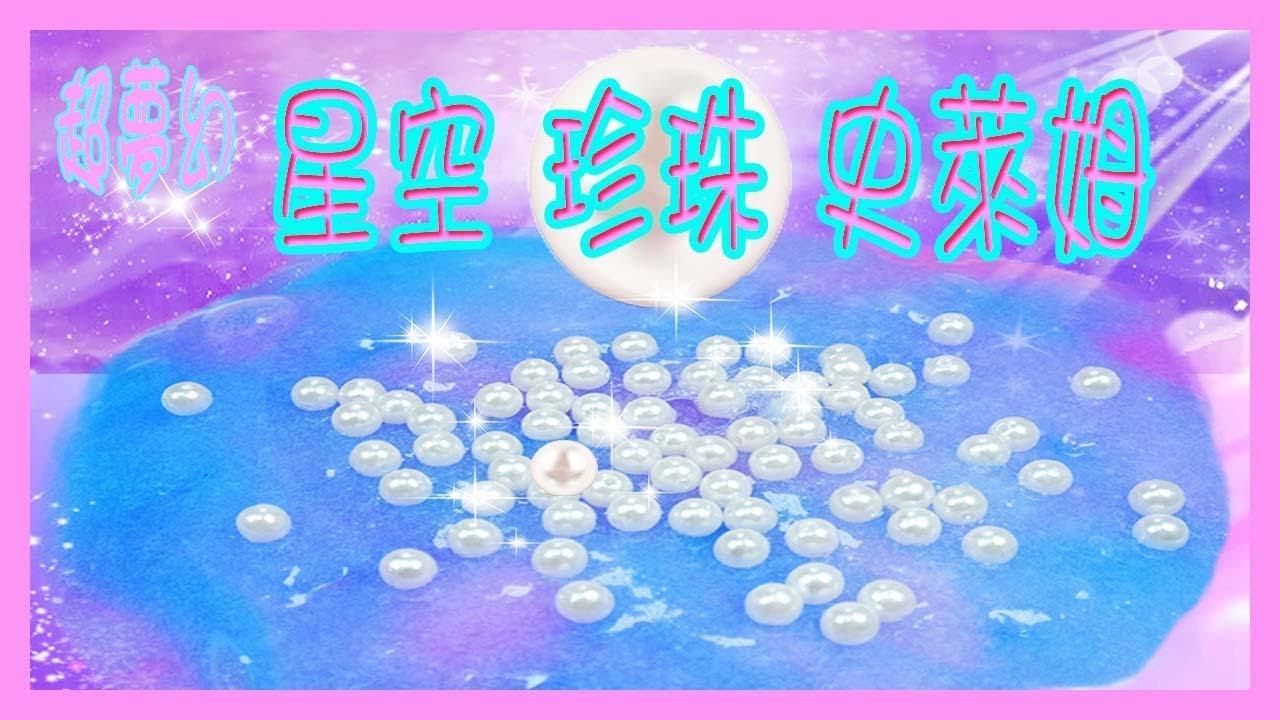 DIY手作 超夢幻 『星空珍珠史萊姆』 太美麗的冰凍黏土~ 零失敗教學 How to make Galaxy and Pearl Slime - YouTube