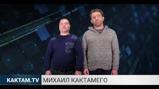 КАКТАМ? Кремлёвский хуй #31