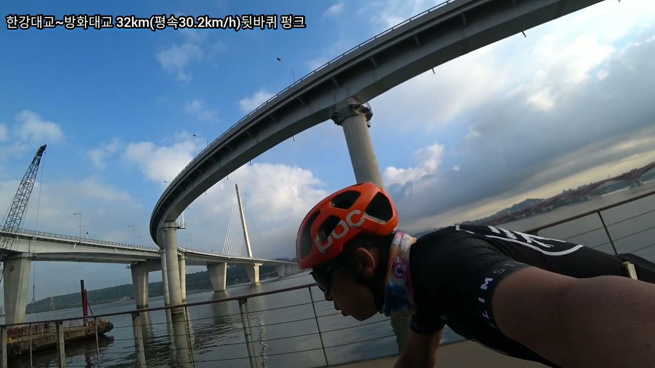 펑크,아침운동 한강 로드라이딩 32km 21.10.14목