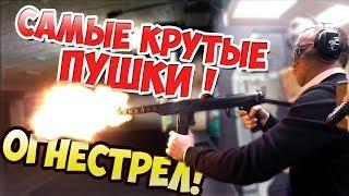 Огнестрел || Пробуем самые интересные пушки || Стрелковыи клуб Гепард || Развлечения в Москве 2018
