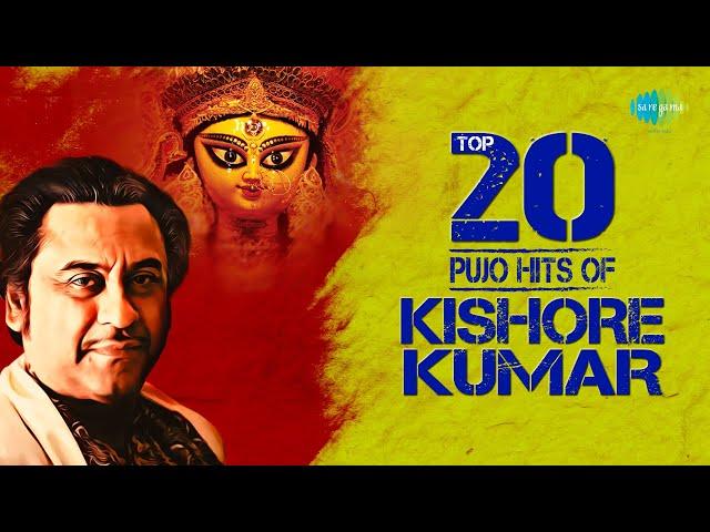 Top 20 Pujo Hits Of Kishore Kumar   Sei Raate Raat Chhilo   Nayan Sarasi Keno   Tare Ami Chokhe