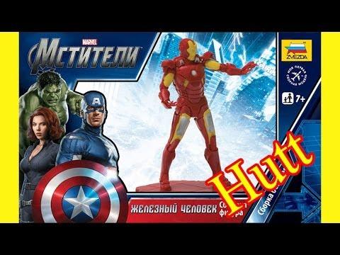 видео: ✄ Сборные модели. marvel. Мстители. Железный человек (Звезда 2033)