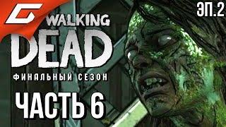 THE WALKING DEAD: Final Season ➤ Прохождение Эп.2 #6 ➤ ТЕПЛИЦА РАЗДОРА