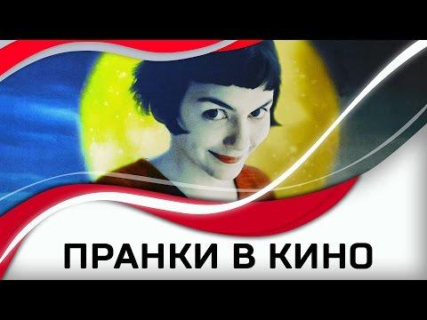 ПРАНКИ В ФИЛЬМАХ - Ruslar.Biz