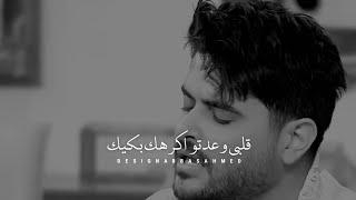 قلبي وعدتو اكرهك بكيك 💔 - ناصيف زيتون - حالات واتس اب ( بيت الكل )| New Video