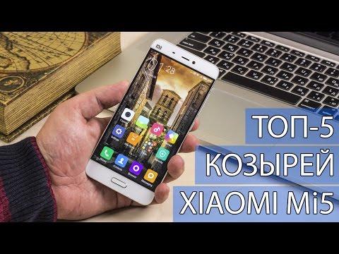 Xiaomi Mi 5 ДОСТОИНСТВА. 5 причин купить Xiaomi Mi5: плюсы, козыри, преимущества