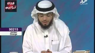 الزوجة فيها شفاء لزوجها (وسيم يوسف) ..