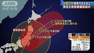台風19号 関東を北上中 広範囲で大雨特別警報継続(19/10/13)