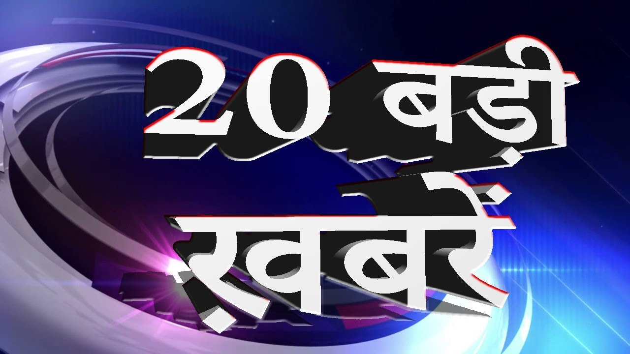 दिनभर की बड़ी ख़बरें | Today breaking news | Live news | News headline |  top 20 | MobileNews 24