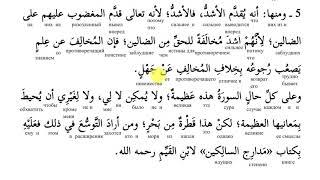 Сура Ал-Фатиха - Урок 20