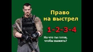 Криминальный сериал  Право на выстрел 1 2 3 4 серия