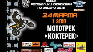 Мотоспорт. 24 марта стартует Кубок Казахстана по Эндуро.