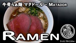 It's revolution / Beef bone ramen  マタドール/牛骨らぁ麺
