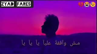 أغنية:متصدقش اللي قال بحبك 😥😭