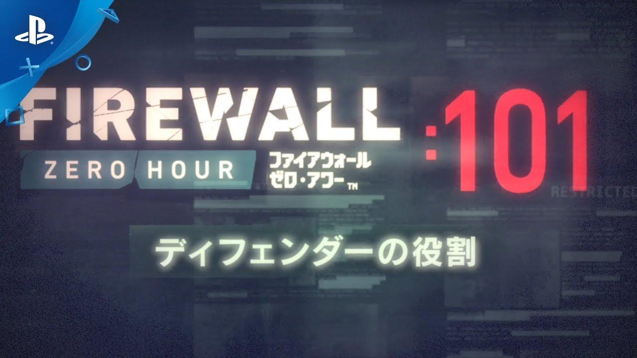 『Firewall Zero Hour』 101:ディフェンダーの役割