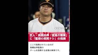 巨人・高橋由伸「言葉の無策」に「監督の資質ナシ」の指摘 http://www.n...