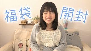 ロフトとパリスジュリエットの福袋紹介!