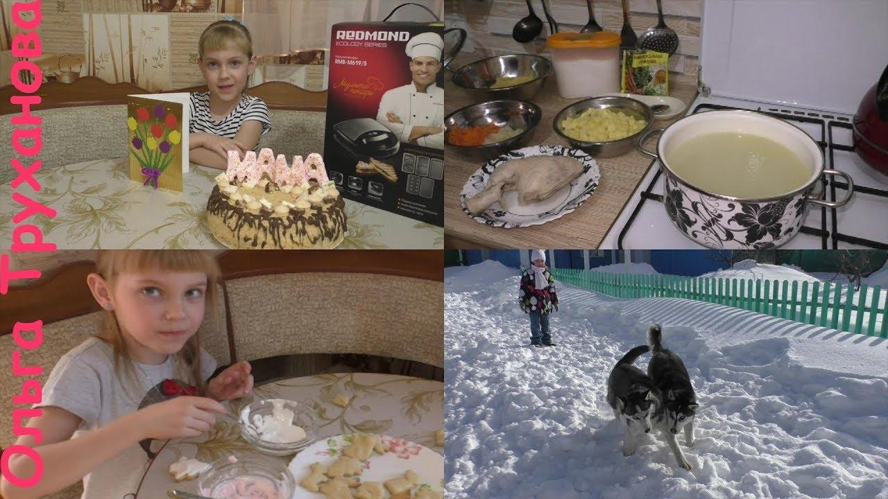 VLOG/ День Рожденья Мамы/ Торт/ Печенье/ Найденыш щенок Хаски/ Суп с сырными шариками/Семейные будни