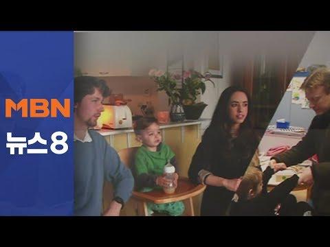 """[MBN 연속기획②] 네덜란드 부모, 시간제 일자리로 일·가정 양립…""""함께 키워요""""[뉴스8]"""