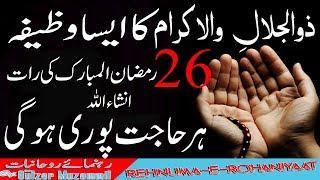 26 Ramzan ki raat amal karain INSHAALLAH har hajat Subha tak puri hogi