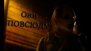 Фильм  Лучшие Ужасы Кошмар Триллер   ОНИ ПОВСЮДУ  2019 В хорошим качестве 360p