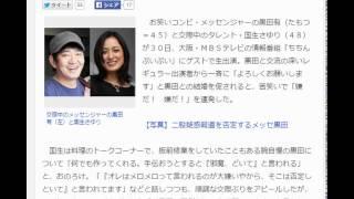 お笑いコンビ・メッセンジャーの黒田有(たもつ=45)と交際中のタレ...
