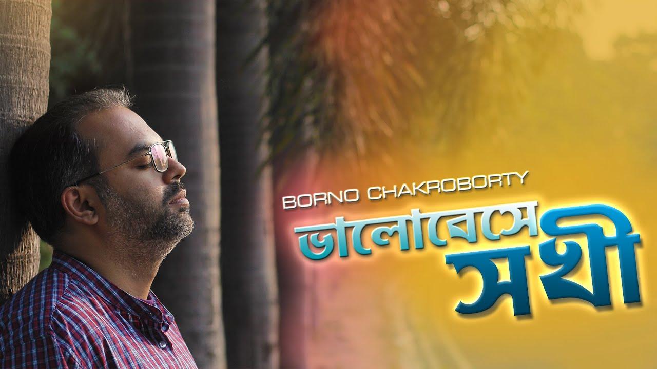 Download Bhalobeshe shokhi nibhrite | Borno Chakroborty | Tagore song | Rabindra Sangeet