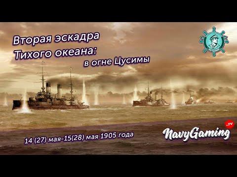 Вторая эскадра Тихого океана: в огне Цусимы.v1