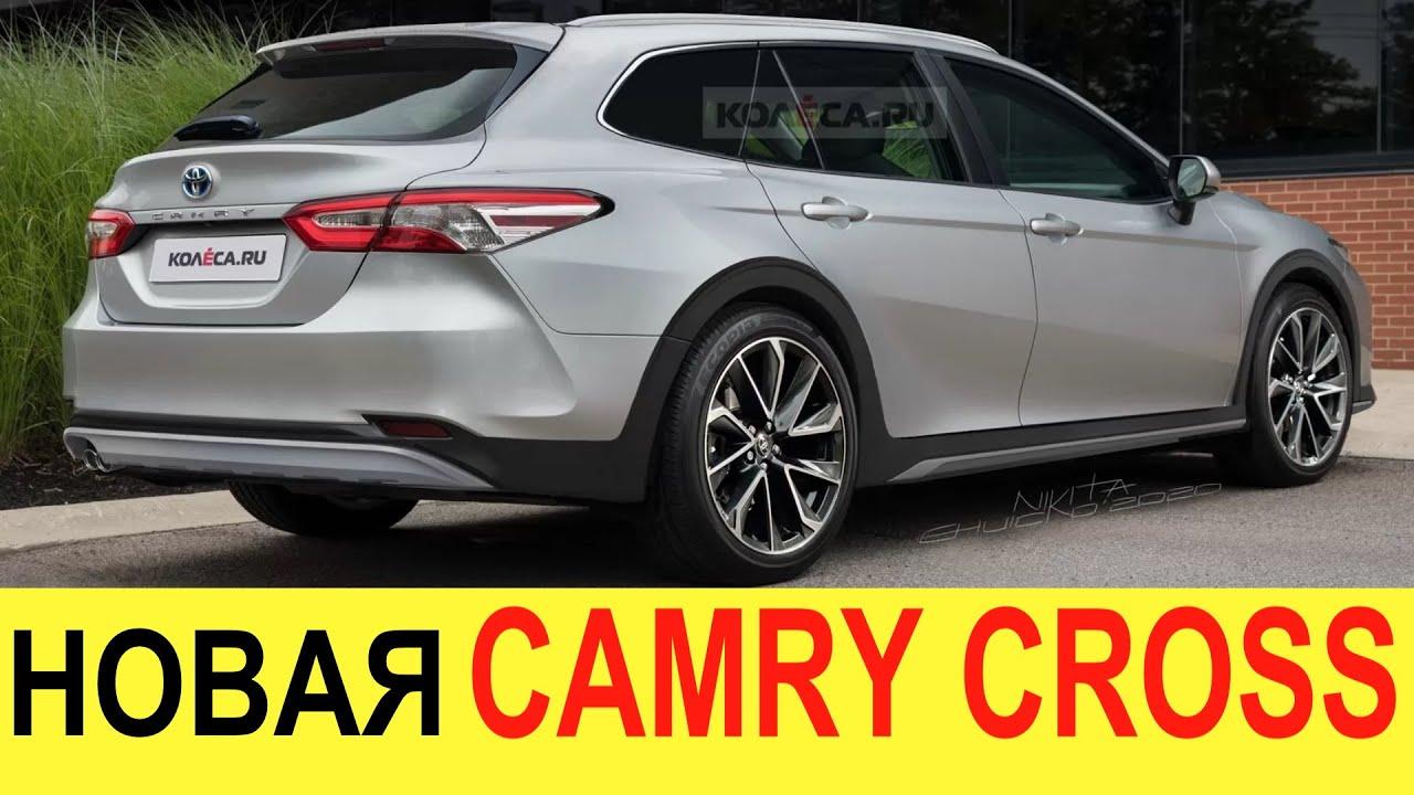 НОВАЯ TOYOTA CAMRY CROSS 2020-2021 (обзор): убийца Лады Весты Кросс 2020 и Toyota Land Cruiser 200