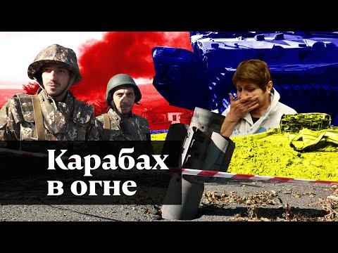 Карабах в огне. Документальный фильм Daily Storm (18+)