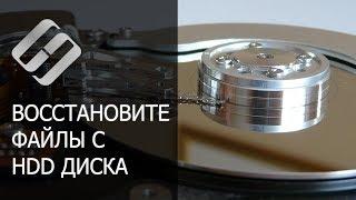 Восстановление файлов удаленных с жесткого диска программой Hetman Uneraser(, 2012-06-21T15:44:19.000Z)