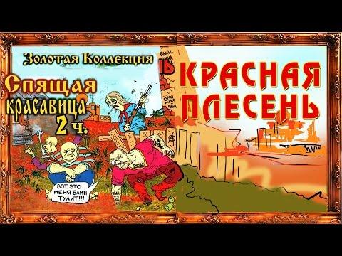 Красная плесень - Спящая красавица 2 (Альбом 1997)