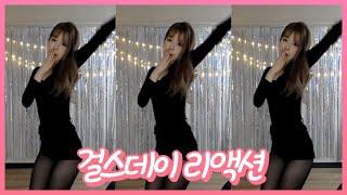 [팝콘티비] 걸스데이 리액션 | 천소이